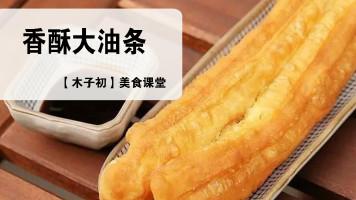 分享香酥大油条技术配方【木子初】