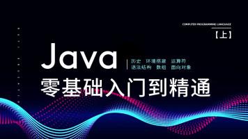 Java零基础入门到精通-上[运算符,语法结构,数组使用,面向对象]