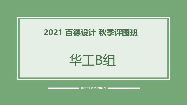 2021评图班【华工B组】
