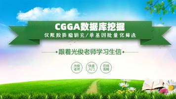 CGGA数据库挖掘视频(仅限胶质瘤研究/单基因批量化筛选)