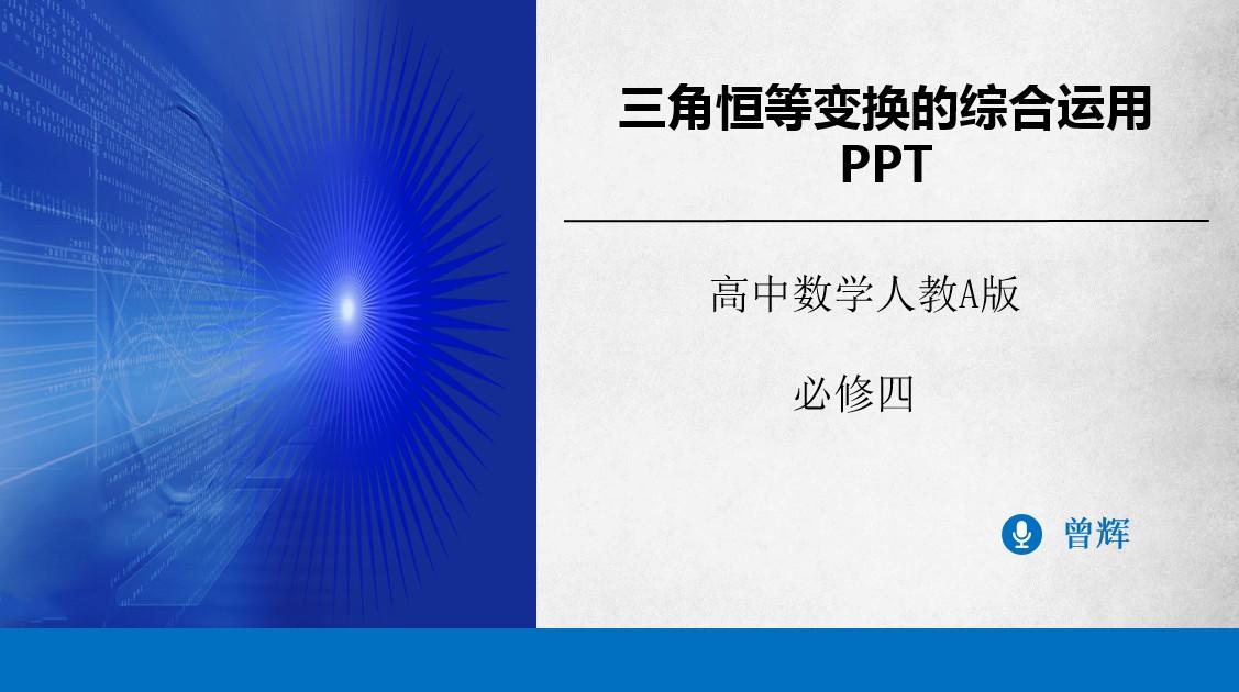 三角恒等变换的综合运用PPT播放视频