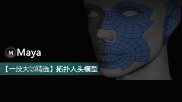 Maya【一技大咖精选】拓扑人头模型