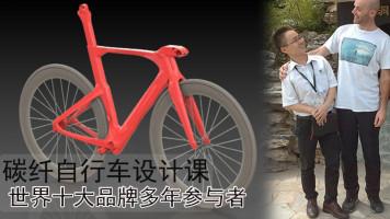 碳纤自行车单车研发设计开发专业课程solidworks