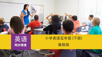 五年级英语下册同步微课程(冀)