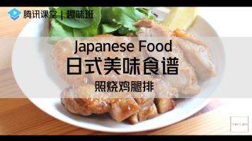 趣味班| 日式美味食谱——日式照烧鸡腿排