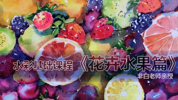 水彩基础VIP课程—花卉水果篇【重彩堂教育】