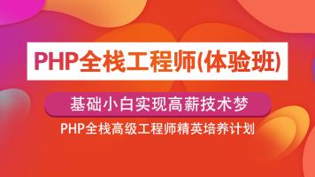 PHP全栈工程师体验班【六星教育】