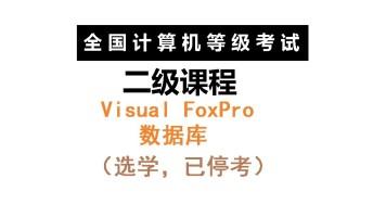 全国计算机等级考试二级Visual FoxPro数据库程序设计
