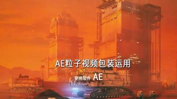 AE粒子视频包装运用