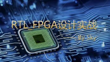 数字IP_FPGA设计实战