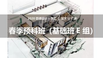 【基础班E组】2020春季预科班