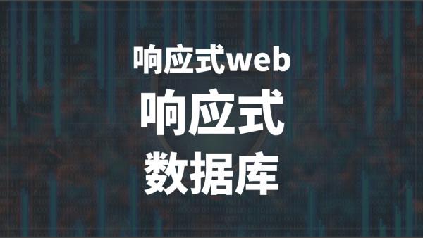 响应式web 响应式 数据库【马士兵教育】