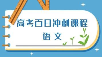【强基路】高考百日冲刺课程-语文