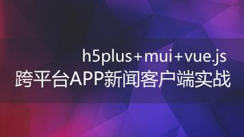 h5plus+mui+vue.js 跨平台APP新闻客户端实战教程