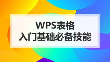 WPS Office之Excel入门基础必备技能(一)