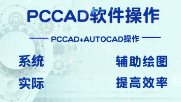 Pccad软件操作