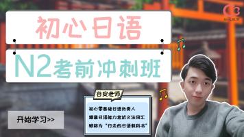 2021年初心日语N2考前冲刺班