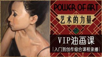 艺术的力量——VIP油画课【入门到创作综合课程录播】