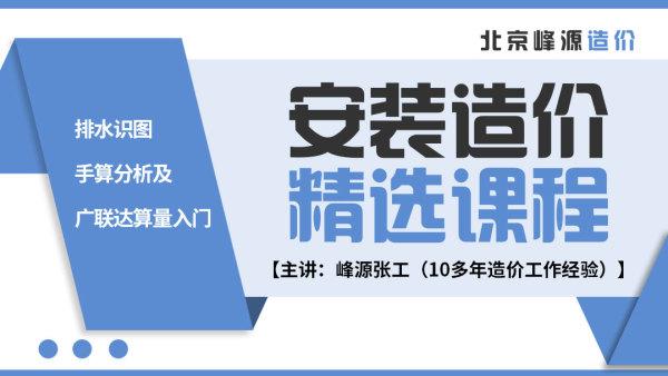 【北京峰源】安装造价给排水精品课