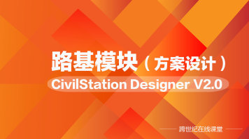 正向设计BIM软件CivilStation Designer路基方案设计