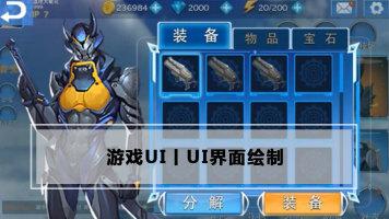UI界面绘制丨UI设计丨游戏UI丨王氏教育集团