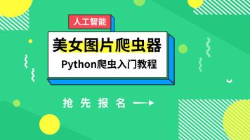 Python爬虫入门教程-美女图片爬虫器