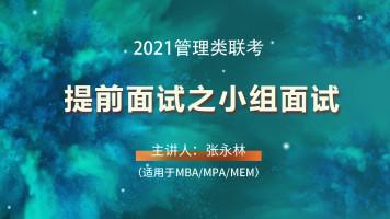 【考仕通】2021MBA/MPA提前面试综合能力之小组面试篇