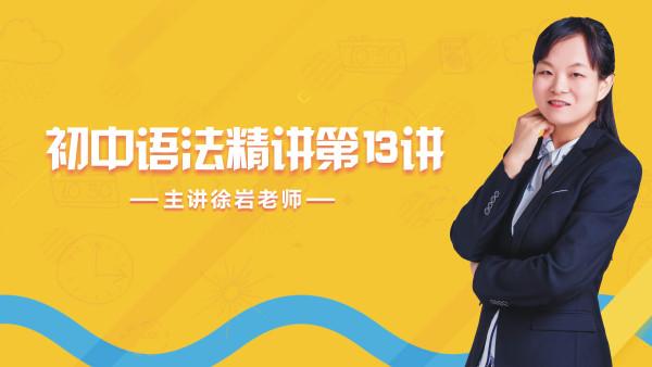 初中语法第十三讲:十三、冠词、介词、代词