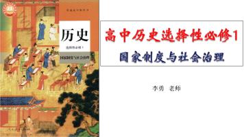 高中历史选择性必修1(国家制度与社会治理)第一期