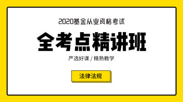 2020年《基金法律法规、职业道德与业务规范》全考点精讲班