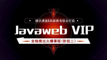 Javaweb精通尊享铂金专业培训课程(直通JavaEE就业大门)