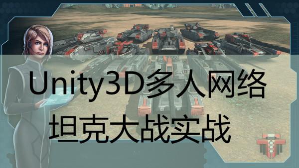 Unity3D网络版坦克大战教程