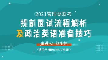 【考仕通】2021MBA/MPA提前面试流程及政治英语准备技巧