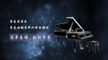 琴易荟音乐零基础钢琴即兴伴奏课程