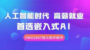 嵌入式AI-OMO2007班