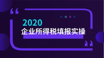 2020年企业所得税汇算清缴填报实操