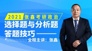 2021张鑫考研政治选择题与分析题答题技巧班