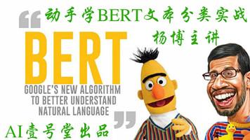 动手学Bert文本分类实战-Pytorch