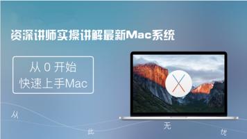 苹果电脑Mac OS系统新手使用教程