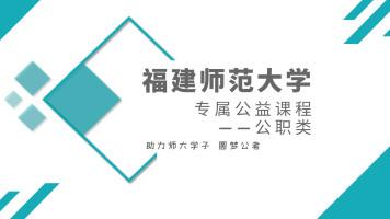 福建师范大学专属公益课——公职类