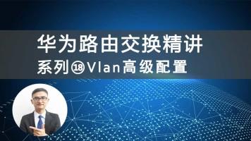 华为HCIP/HCNP路由交换精讲系列⑱vlan高级配置-划分vlan视频课程