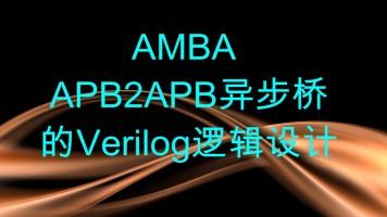 AMBA APB2APB异步桥的Verilog逻辑设计