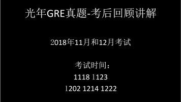 回放-20181202GRE考后回顾讲解