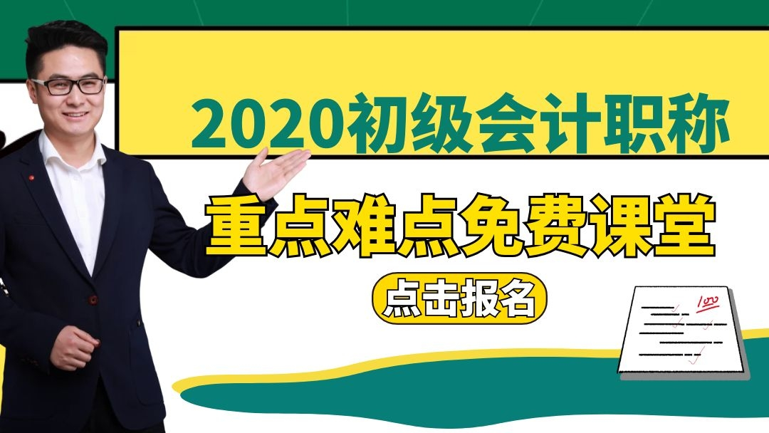 2021新教材初级会计职称免费试听课程