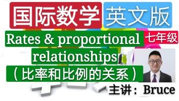 【精品课】七年级小学国际英文数学(比率和比例的关系)