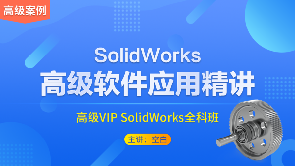 SolidWorks2015高级软件应用精讲