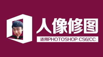 PS人像修图视频教程(photoshop照片处理摄影后期cs6调色软件CC)