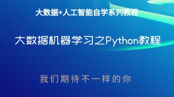 大数据机器学习之Python教程