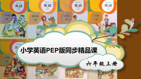 PEP英语六年级上册同步精品课程