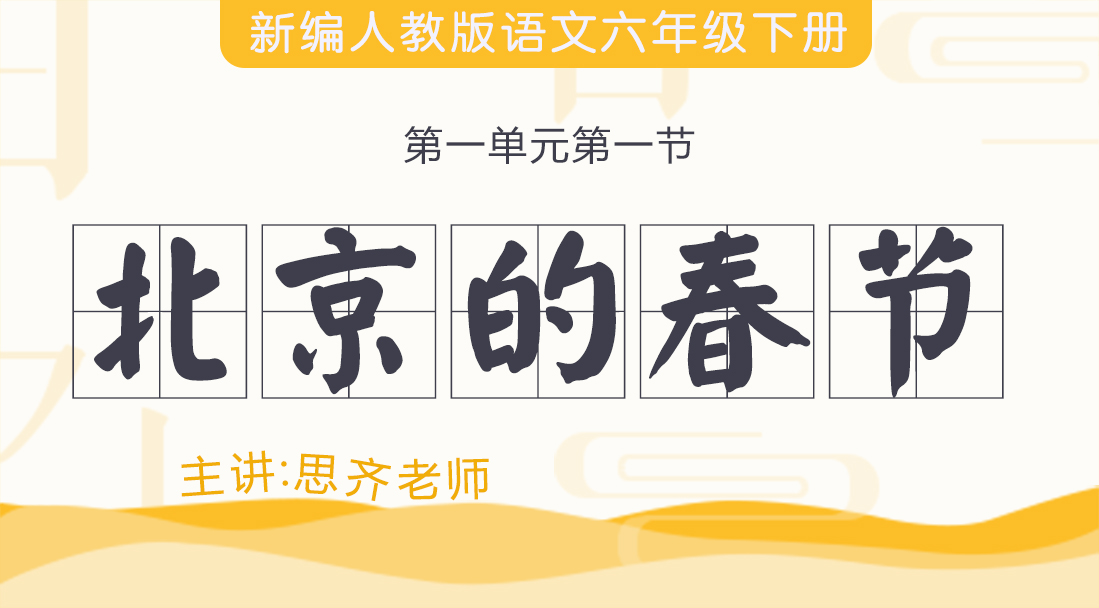 部编版小学语文六年级下册 1.1.1北京的春节